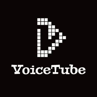 VoiceTube 看影片學英語 logo