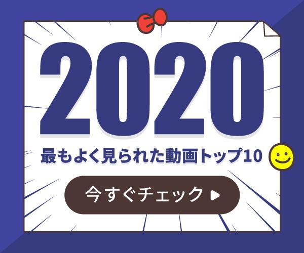 2020まとめ
