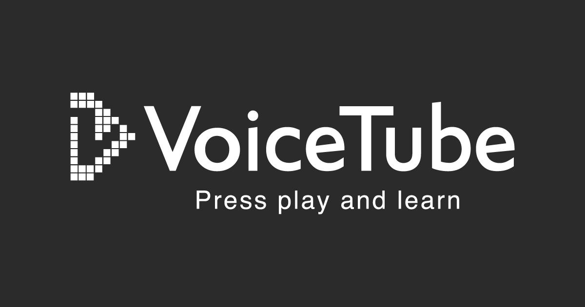 VoiceTube《看影片學英語》60,000 部英文學習影片,每天更新