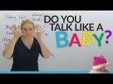 別再用這些幼稚的英文用語裝可愛啦!(STOP talking like a baby!) Image