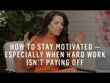 當你的努力不等於回報 如何保有動力 (How To Stay Motivated Especially When Your Hard Work Isnt Paying Off) Image