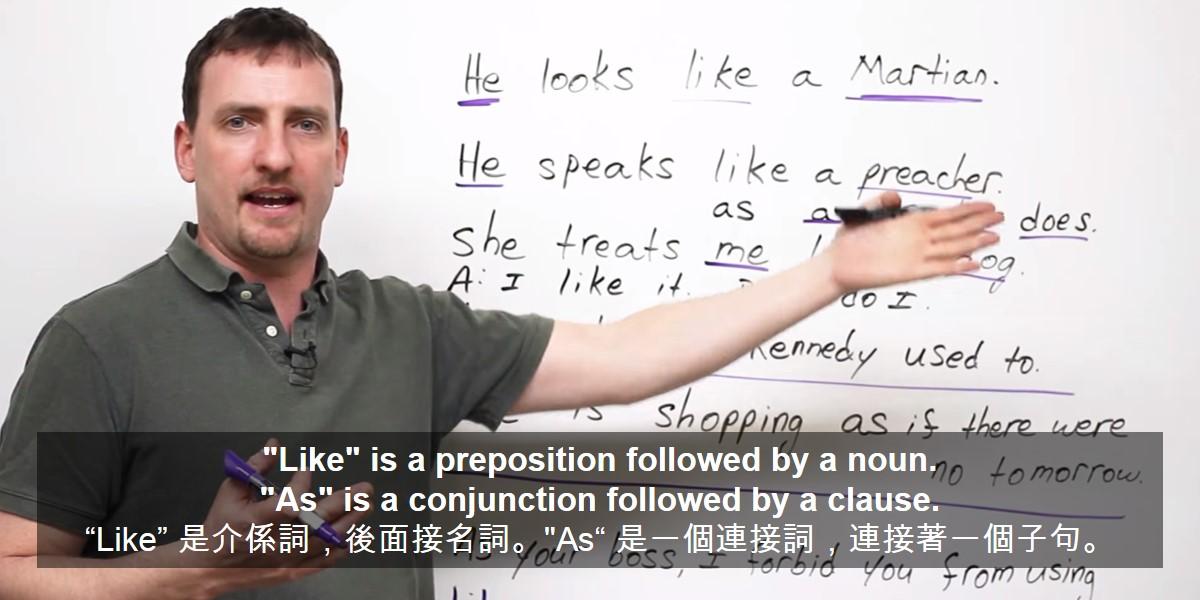 英文文法 - LIKE和AS的不同 (English Grammar - comparing with LIKE AS)