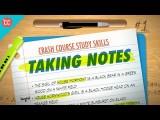 讀書技巧速成班:寫筆記 (Taking Notes: Crash Course Study Skills #1) Image