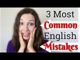3 個常見英語錯誤 (3 Most Common English Mistakes) Image