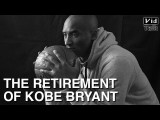 【VidTalk】淚推老大 科比·布莱恩特的退休 (The Retirement of Kobe Bryant) Image