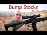 在美國賣到缺貨的「撞火槍托」到底是什麼?該不該被管制?(What is a Bump Stock? Should it be illegal?!) Image