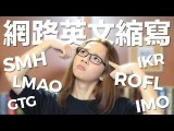 【阿滴英文】常用網路英文縮寫分析! #2 (Decoding Common Internet English Abbreviations #2) Image