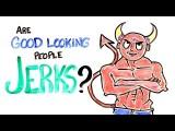 終極問題:為什麼長得好看的人常常是個混蛋? (Are Good Looking People Jerks?) Image