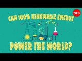 百分百可再生能源能供給全球能源需求嗎? (Can 100% renewable energy power the world? - Federico Rosei and Renzo Rosei) Image