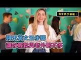 VT English | 5 步驟用英文與老外聊不停 (VT English | How to Make Friends in English: 5 Simple Steps) Image