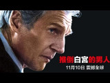 11/10【推倒白宮的男人】HD 電影正式預告︱連恩尼遜主演,講述美國史上最大政治醜聞「水門案」! (11/10 Mark Felt: The Man Who Brought Down the White House Trailer| Movieclips Trailers) Image
