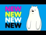 熊熊遇見你最新一季來啦! (Will You Be There? - New Episodes Every Weeknight in April - We Bare Bears - Cartoon Network) Image