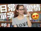 【阿滴英文】滴妹教你日常英文單字#6【愛情戀愛篇】 (English Vocabulary: Love and Relationships) Image