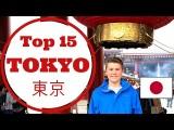 日本旅遊必做的15件事 (Japan Travel Guide: Tokyo Top 15 Things to Do, See, and Eat) Image