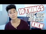 【JeffreyFever】男生希望暗戀對象了解的十大秘密 10 Things Guys Wish Their Crush Knew Image