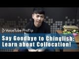 【達人教室】想終結中式英文?你該學會搭配詞 (ProTip // Say Goodbye to Chinglish: Learn about Collocation!) Image