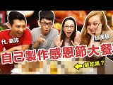 阿滴英文|English Corner 輕鬆做感恩節大餐?! feat. 劉沛&美根 (RayDu English| English Corner Easy to make Thanksgiving meal?! feat. PIERRE&Megan) Image