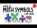 【TED-ed】數學符號從何而來? (Where do math symbols come from? - John David Walters) Image