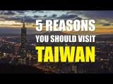 你一定要知道!老外非來台灣不可的 5 個理由 (中英字幕) (The 5 Reasons Why You Should Visit TAIWAN!!│A Laowai's View of Taiwan) Image
