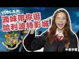 滴妹帶你逛英國哈利波特影城! (Harry Potter Studio Tour with Crown!) Image