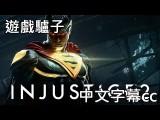 遊戲驢子玩不義聯盟2(超級英雄 武力對決2) (Injustice 2) Image