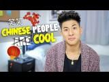 【JeffreyFever】東方人一點也不酷?!你怎麼看「文化差異」(中英字幕)Chinese People Are't Cool Image