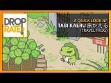 【旅行青蛙】最夯的養蛙入門攻略 ([ENG] Tabi Kaeru 旅かえる (Travel Frog)) Image