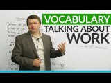 英文字彙:談論工作 (English Vocabulary: Talking about WORK) Image