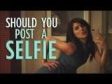 瞎妹必懂:po 自拍的天人交戰 (Should You Post A Selfie?) Image