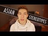 不是你想的那樣!亞洲人的刻板印象 (Asian Stereotypes) Image