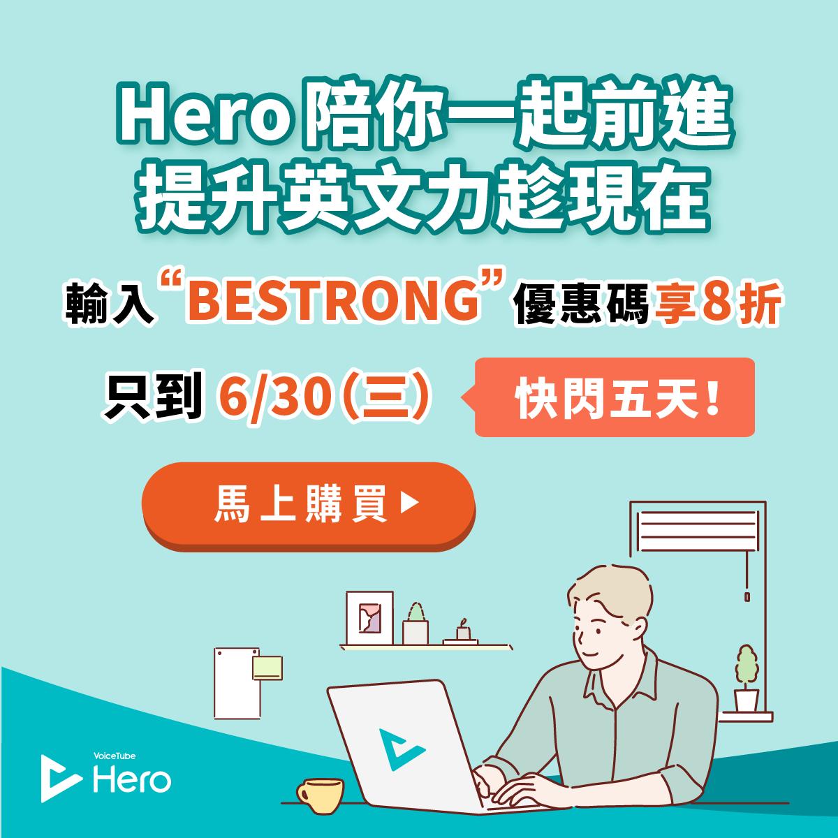 VoiceTube Hero 線上課程