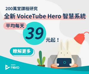 VoiceTube Hero 線上課程